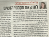 israel_hayom_min