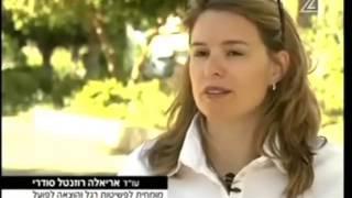 עורכת דין ונוטריון אריאלה רוזנטל סודרי
