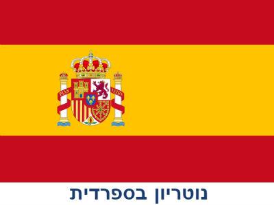 נוטריון בספרדית