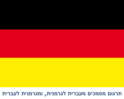 תרגום מסמכים מעברית לגרמנית ומגרמנית לעברית